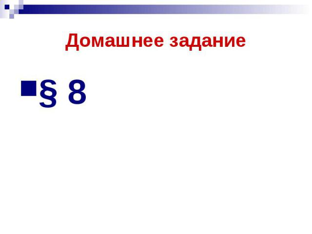 Домашнее задание§ 8