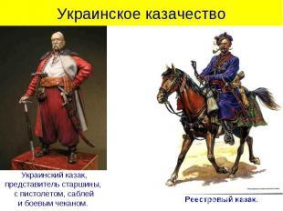 Украинское казачество Украинский казак,представитель старшины, с пистолетом, саб