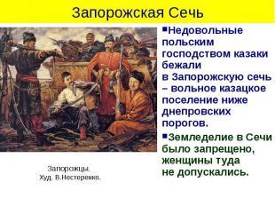 Запорожская Сечь Недовольные польским господством казаки бежалив Запорожскую сеч