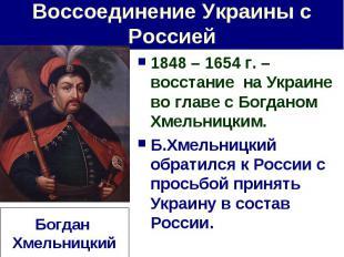 Воссоединение Украины с Россией 1848 – 1654 г. – восстание на Украине во главе с