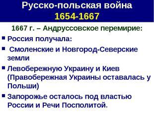 Русско-польская война1654-1667 1667 г. – Андруссовское перемирие:Россия получала