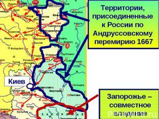 Территории, присоединенные к России по Андруссовскому перемирию 1667Запорожье –