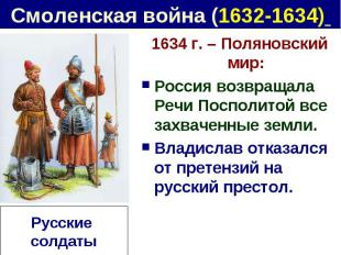 Смоленская война (1632-1634) 1634 г. – Поляновский мир:Россия возвращала Речи По