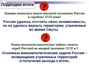 Подводим итоги Каковы оказались итоги внешней политики Россиик середине XVII век