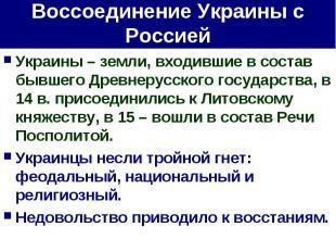 Воссоединение Украины с Россией Украины – земли, входившие в состав бывшего Древ