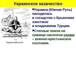 Украинское казачество Украина (Южная Русь) находиласьв соседстве с Крымским ханс