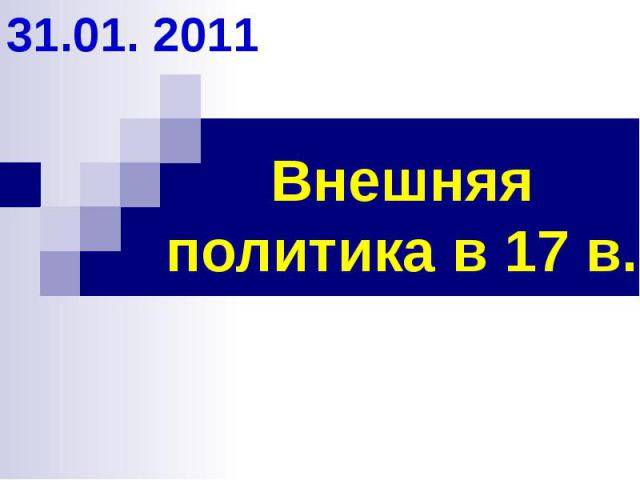 Внешняя политика в 17 в.31.01. 2011