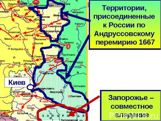 Территории, присоединенные к России по Андруссовскому перемирию 1667Запорожье – совместное владение
