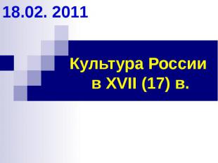 Культура России в XVII (17) в.18.02. 2011