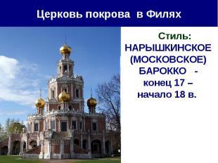 Церковь покрова в Филях Стиль: НАРЫШКИНСКОЕ (МОСКОВСКОЕ) БАРОККО - конец 17 – на
