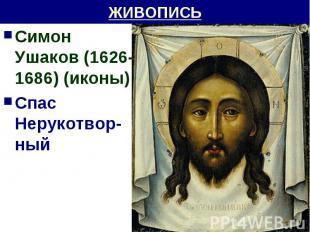 ЖИВОПИСЬ Симон Ушаков (1626-1686) (иконы)Спас Нерукотвор-ный