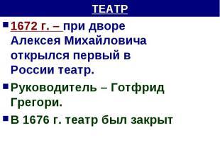 ТЕАТР 1672 г. – при дворе Алексея Михайловича открылся первый в России театр.Рук