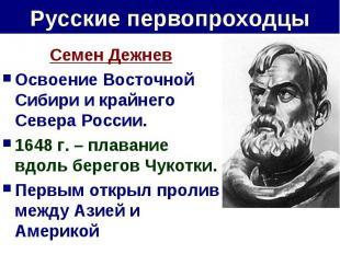 Русские первопроходцы Семен ДежневОсвоение Восточной Сибири и крайнего Севера Ро