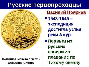 Русские первопроходцы Василий Поярков1643-1646 – экспедиция достигла устья реки