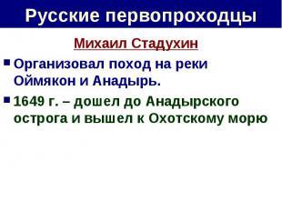 Русские первопроходцы Михаил СтадухинОрганизовал поход на реки Оймякон и Анадырь