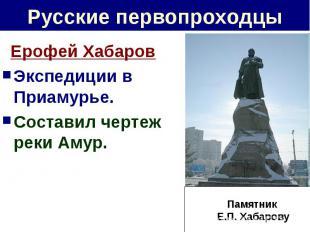 Русские первопроходцы Ерофей ХабаровЭкспедиции в Приамурье.Составил чертеж реки