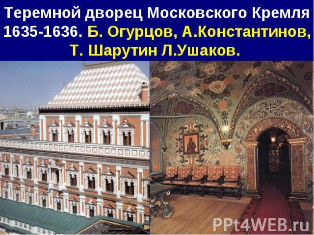 Теремной дворец Московского Кремля 1635-1636. Б. Огурцов, А.Константинов, Т. Шарутин Л.Ушаков.