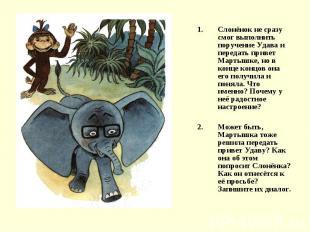 Слонёнок не сразу смог выполнить поручение Удава и передать привет Мартышке, но