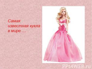 Самая известная кукла в мире …