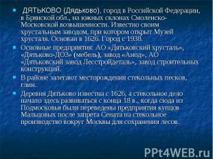 ДЯТЬКОВО (Дядьково), город в Российской Федерации, в Брянской обл., на южных скл