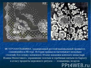 МСТЕРСКАЯ ВЫШИВКА, традиционный русский вышивальный промысел, сложившийся в Мсте