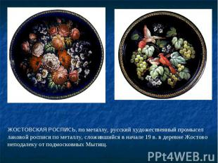 ЖОСТОВСКАЯ РОСПИСЬ, по металлу, русский художественный промысел лаковой росписи