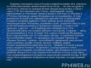Развитие стекольного дела в России в первой половине 18 в. повлекло за собой уни