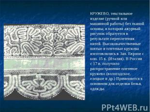 КРУЖЕВО, текстильное изделие (ручной или машинной работы) без тканой основы, в к