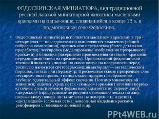 ФЕДОСКИНСКАЯ МИНИАТЮРА, вид традиционной русской лаковой миниатюрной живописи ма