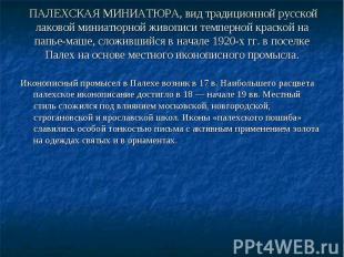 ПАЛЕХСКАЯ МИНИАТЮРА, вид традиционной русской лаковой миниатюрной живописи темпе