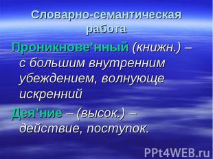 Словарно-семантическая работа Проникнове'нный (книжн.) – с большим внутренним уб