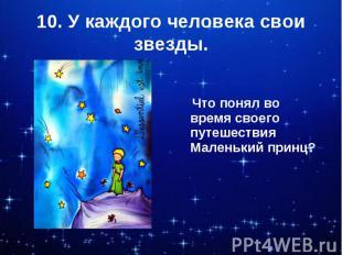 10. У каждого человека свои звезды. Что понял во время своего путешествия Малень