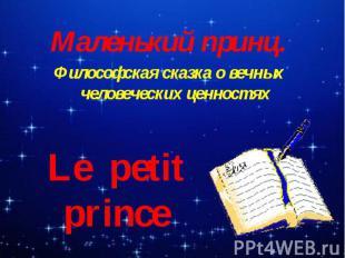 Маленький принц.Философская сказка о вечных человеческих ценностяхLe petit princ