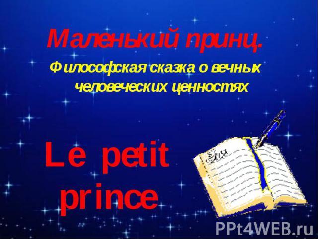 Маленький принц.Философская сказка о вечных человеческих ценностяхLe petit prince