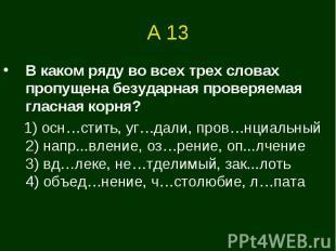 А 13 В каком ряду во всех трех словах пропущена безударная проверяемая гласная к
