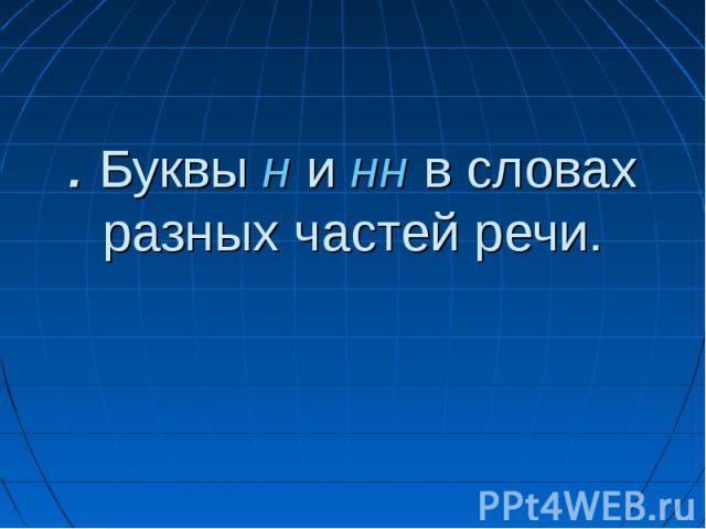 . Буквы н и нн в словах разных частей речи.