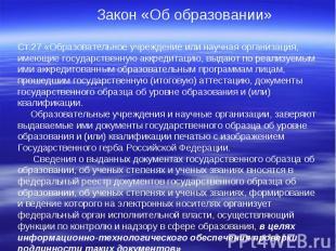 Закон «Об образовании»Ст.27 «Образовательное учреждение или научная организация,