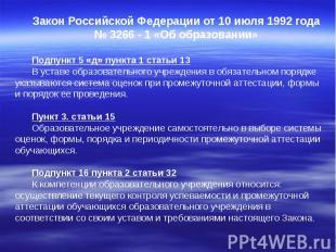Закон Российской Федерации от 10 июля 1992 года № 3266 - 1 «Об образовании» Подп