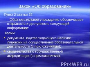 Закон «Об образовании» Пункт 2 статьи 32 Образовательное учреждение обеспечивает