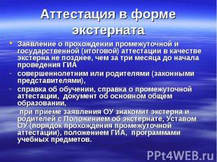 Аттестация в форме экстерната Заявление о прохождении промежуточной и государств