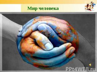Мир человека