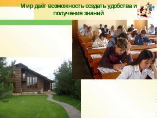 Мир даёт возможность создать удобства и получения знаний