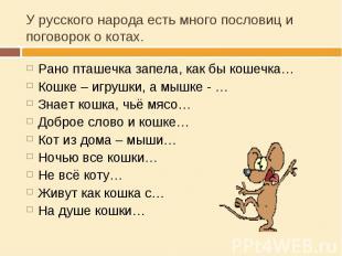 У русского народа есть много пословиц и поговорок о котах. Рано пташечка запела,