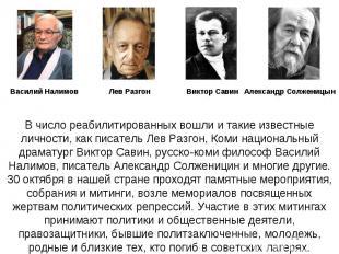 В число реабилитированных вошли и такие известные личности, как писатель Лев Раз
