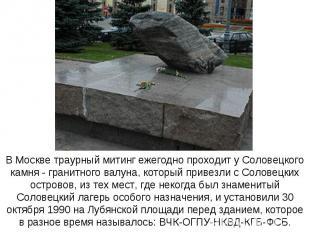 В Москве траурный митинг ежегодно проходит у Соловецкого камня - гранитного валу