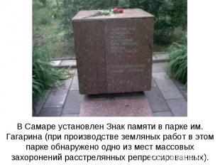 В Самаре установлен Знак памяти в парке им. Гагарина (при производстве земляных