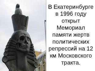 В Екатеринбурге в 1996 году открыт Мемориал памяти жертв политических репрессий