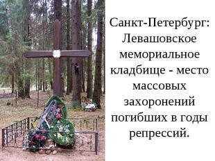 Санкт-Петербург: Левашовское мемориальное кладбище - место массовых захоронений