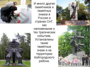 И много других памятников и памятных знаков в России и странах СНГ, как напомина
