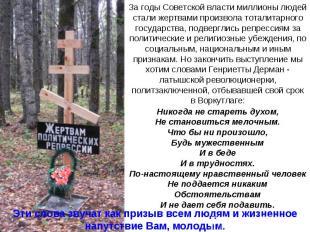 За годы Советской власти миллионы людей стали жертвами произвола тоталитарного г